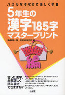 <<教育・育児>> 5年生の漢字185字マスタープリント / 高嶋和男