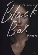 <<エッセイ・随筆>> Black Box / 伊藤詩織