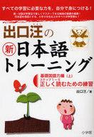 <<教育・育児>> 出口汪の新日本語トレーニング 1 / 出口汪
