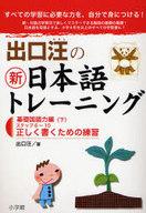 <<教育・育児>> 出口汪の新日本語トレーニング 2 / 出口汪