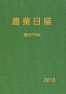<<科学・自然>> 平成30年 農業日誌 / 農林統計協会