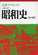 <<歴史・地理>> 岩波ブックレット シリーズ昭和史 15巻セット