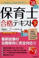 <<教育・育児>> いちばんわかりやすい保育士合格テキスト(下) 2018年版 / 近喰晴子