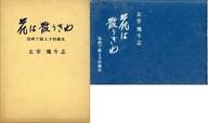 <<歴史・地理>> ケース付)花は散りぎわ 漫画で綴る予科練史 / 太宰飛斗志