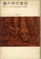 <<歴史・地理>> 蓮の中の宝石 東洋における性文化の研究 / アレン・エドワース