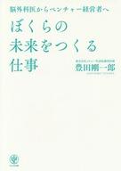 <<ビジネス>> ぼくらの未来をつくる仕事 / 豊田剛一郎