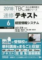 <<ビジネス>> 付録付)2018 速修テキスト 6 経営情報システム / 山口正浩
