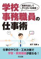 <<教育・育児>> 学校事務職員の仕事術 / 坂下充輝
