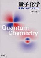 <<科学・自然>> ランクB)量子化学-基礎からのアプローチ- / 真船文隆