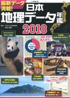 <<児童書・絵本>> 日本地理データ年鑑2018 / 松田博康