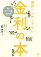 <<ビジネス>> No.1エコノミストが書いた世界一わかりやすい金利の本 / 上野泰也