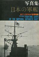<<歴史・地理>> ランクB)写真集 日本の軍艦 ありし日のわが海軍艦艇 / 福井静夫