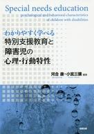 <<教育・育児>> 特別支援教育と障害児の心理・行動特性 / 河合康