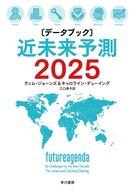 <<政治・経済・社会>> [データブック] 近未来予測2025 / ティム・ジョーンズ
