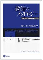 <<教育・育児>> 教師のメソドロジー 社会学的に教育実践を創るために / 北澤毅