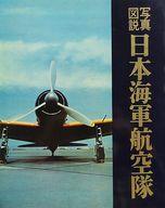 <<趣味・雑学>> 写真図説 日本海軍航空隊 / 薗川亀郎