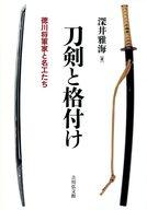 <<歴史・地理>> 刀剣と格付け 徳川将軍家と名工たち / 深井雅海