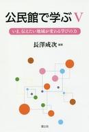 <<教育・育児>> 公民館で学ぶ 5 / 長澤成次
