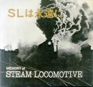 <<乗り物・交通>> SLは永遠に MEMORY of STEAM LOCOMOTIVE / 国鉄動力車労組全国乗務員会
