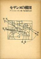 <<芸術・アート>> ランクB)ケース付)セザンヌの構図 / アール・ローラン
