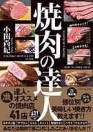 <<料理・グルメ>> 焼肉の達人 / 小関尚紀