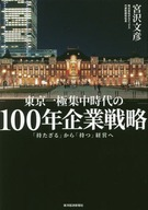 <<政治・経済・社会>> 東京一極集中時代の100年企業戦略 「持たざる」から「持つ」経営へ / 宮沢文彦