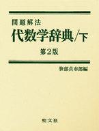 <<教育・育児>> 問題解法 代数学辞典 下 / 笹部貞市郎