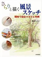 <<芸術・アート>> さらりと描く風景スケッチ 現地で役立つコツと作例 / 服部久美子