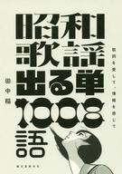 <<芸術・アート>> 昭和歌謡 出る単 1008語 / 田中稲