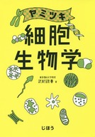 <<科学・自然>> ヤミツキ 細胞生物学 / 武村政春