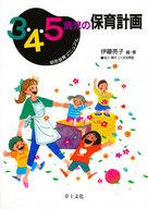 <<教育・育児>> 3・4・5歳児の保育計画 / 伊藤亮子