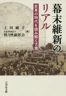<<歴史・地理>> 幕末維新のリアル 変革の時代を読み解く7章 / 上田純子