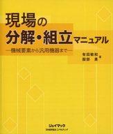 <<産業>> 現場の分解・組立マニュアル 機械要素から汎用機器まで / 有田敏和