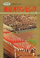 <<趣味・雑学>> 小学生のための 東京オリンピック 学研版