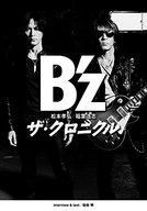 <<芸能・タレント>> 付録付)B'z ザ・クロニクル 特別限定版 / B'z