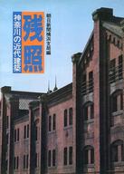 <<政治・経済・社会>> 残照 神奈川の近代建築 / 朝日新聞横浜支局