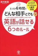 <<語学>> たった4時間でどんな相手とでも英語が話せる6つのルール / 奥村美里