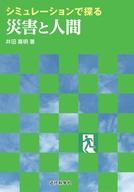 <<科学・自然>> シミュレーションで探る災害と人間 / 井田喜明