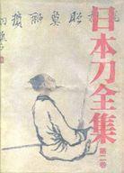 <<趣味・雑学>> 日本刀全集 第2巻 日本刀の時代の見どころ / 本間順治