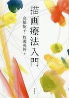 <<健康・医療>> 描画療法入門 / 高橋依子/牧瀬英幹