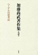 <<宗教・哲学・自己啓発>> 加藤尚武著作集 2 ヘーゲルの思考法 / 加藤尚武