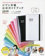 <<生活・暮らし>> ジブン手帳公式ガイドブック2019 / 佐久間英彰