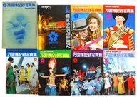 <<趣味・雑学>> 万国博記録写真集 Souvenir Album 7冊セット / 杉木直也