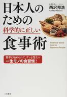 <<生活・暮らし>> 日本人のための科学的に正しい食事術 / 西沢邦浩