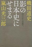 <<歴史・地理>> 影の日本史にせまる 西行から芭蕉へ / 磯田道史