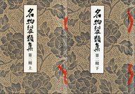 <<芸術・アート>> 不備有)名物裂類集 第2期 / 龍村謙