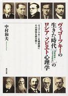 <<宗教・哲学・自己啓発>> ヴィゴーツキーの生きた時代[19世紀末~1930年代]のロシア・ソビエト心理学 / 中村和夫