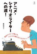 <<エッセイ・随筆>> アニメ・シナリオライターへの道! / 藤田伸三