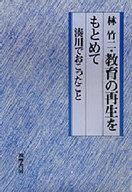 <<教育・育児>> 教育の再生をもとめて 湊川でおこったこと / 林竹二