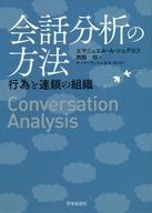 <<政治・経済・社会>> 会話分析の方法 行為と連鎖の組織 / エマニュエル・A・シェグロフ